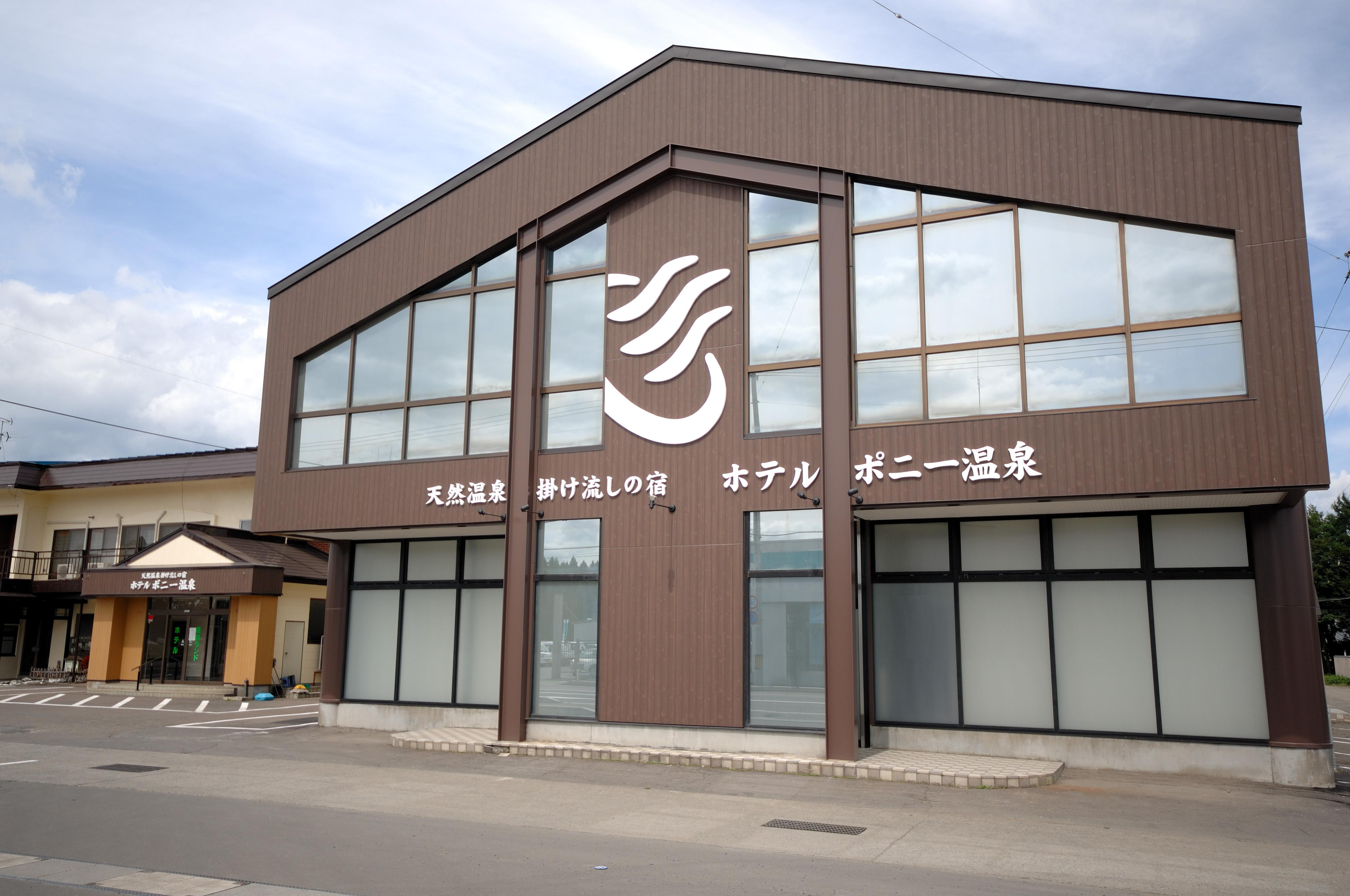 Hotel Pony Onsen - aomori - Ryokan Experience